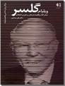 خرید کتاب ویلیام گلسر - بنیان گذار واقعیت درمانی و تئوری انتخاب از: www.ashja.com - کتابسرای اشجع