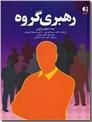 خرید کتاب رهبری گروه از: www.ashja.com - کتابسرای اشجع