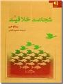 خرید کتاب شجاعت خلاقیت از: www.ashja.com - کتابسرای اشجع