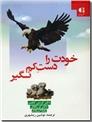 خرید کتاب خودت را دست کم نگیر از: www.ashja.com - کتابسرای اشجع