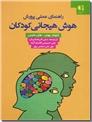 خرید کتاب راهنمای عملی پرورش هوش هیجانی کودکان از: www.ashja.com - کتابسرای اشجع