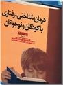 خرید کتاب درمان شناختی رفتاری اعتیاد از: www.ashja.com - کتابسرای اشجع