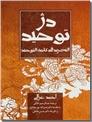 خرید کتاب دژ توحید از: www.ashja.com - کتابسرای اشجع