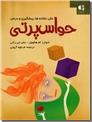 خرید کتاب حواس پرتی از: www.ashja.com - کتابسرای اشجع