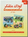 خرید کتاب کودک متفکر از: www.ashja.com - کتابسرای اشجع