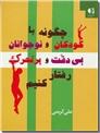 خرید کتاب چگونه با کودکان و نوجوانان بی دقت و پرتحرک رفتار کنیم از: www.ashja.com - کتابسرای اشجع