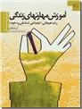 خرید کتاب رشد هیجانی اجتماعی شناختی و خود - برای دوره دوم متوسطه از: www.ashja.com - کتابسرای اشجع