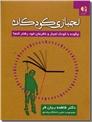 خرید کتاب لجبازی کودکان از: www.ashja.com - کتابسرای اشجع