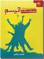خرید کتاب کودکان مبتلا به اتیسم از: www.ashja.com - کتابسرای اشجع