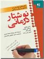 خرید کتاب نوشتار درمانی از: www.ashja.com - کتابسرای اشجع