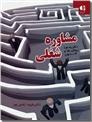 خرید کتاب مشاوره شغلی از: www.ashja.com - کتابسرای اشجع