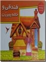خرید کتاب فندقی و خاله پیرزن - کتاب برجسته از: www.ashja.com - کتابسرای اشجع