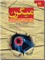 خرید کتاب میگرن از: www.ashja.com - کتابسرای اشجع