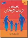 خرید کتاب راهنمای تربیت اثربخش از: www.ashja.com - کتابسرای اشجع