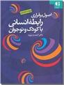 خرید کتاب اصول برقراری رابطه انسانی با کودک و نوجوان از: www.ashja.com - کتابسرای اشجع