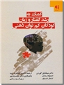 خرید کتاب کمک به رشد گفتار و زبان کودکان کم توان ذهنی از: www.ashja.com - کتابسرای اشجع