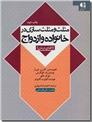 خرید کتاب مثلث و مثلث سازی در خانواده و ازدواج از: www.ashja.com - کتابسرای اشجع