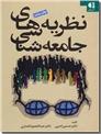 خرید کتاب نظریه های جامعه شناسی از: www.ashja.com - کتابسرای اشجع
