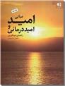 خرید کتاب مبانی امید و امیددرمانی از: www.ashja.com - کتابسرای اشجع