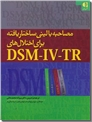 خرید کتاب مصاحبه بالینی ساختاریافته برای اختلال های DSM-IV-TR از: www.ashja.com - کتابسرای اشجع