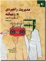 خرید کتاب مدیریت راهبردی رسانه از: www.ashja.com - کتابسرای اشجع