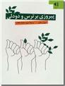 خرید کتاب پیروزی بر ترس و دو دلی از: www.ashja.com - کتابسرای اشجع