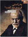 خرید کتاب به راستی فروید چه گفت؟ از: www.ashja.com - کتابسرای اشجع