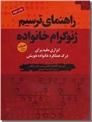 خرید کتاب راهنمای ترسیم ژنوگرام خانواده از: www.ashja.com - کتابسرای اشجع