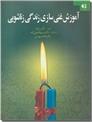 خرید کتاب آموزش غنی سازی زندگی زناشویی از: www.ashja.com - کتابسرای اشجع
