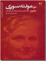 خرید کتاب ماریا مونته سوری - نظام نوین تربیتی و آموزشی کودکان از: www.ashja.com - کتابسرای اشجع