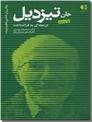 خرید کتاب جان تیزدیل - دریچه ای به فراشناخت از: www.ashja.com - کتابسرای اشجع
