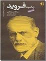 خرید کتاب زیگموند فروید - بنیانگذار روانکاوی از: www.ashja.com - کتابسرای اشجع