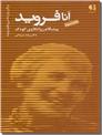 خرید کتاب آنا فروید - پیشگام روانکاوی کودک از: www.ashja.com - کتابسرای اشجع