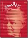 خرید کتاب جان بالبی - نظریه دلبستگی از: www.ashja.com - کتابسرای اشجع