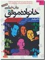 خرید کتاب روان شناسی خانواده موفق از: www.ashja.com - کتابسرای اشجع