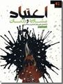 خرید کتاب اعتیاد - مشاوره و درمان از: www.ashja.com - کتابسرای اشجع