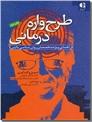 خرید کتاب طرح واره درمانی از: www.ashja.com - کتابسرای اشجع