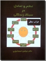 خرید کتاب نظم و تعادل در سبک زندگی از: www.ashja.com - کتابسرای اشجع