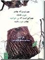 خرید کتاب مهم نیست که چقدر خوب هستید از: www.ashja.com - کتابسرای اشجع