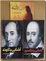 خرید کتاب آشنایی با گوته شکسپیر دانته از: www.ashja.com - کتابسرای اشجع