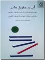 خرید کتاب آب و حقوق بشر از: www.ashja.com - کتابسرای اشجع