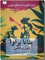 خرید کتاب بنانا براوا - موز وحشی از: www.ashja.com - کتابسرای اشجع