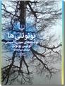خرید کتاب بونوئلی ها از: www.ashja.com - کتابسرای اشجع
