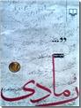 خرید کتاب رمادی از: www.ashja.com - کتابسرای اشجع