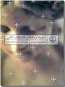 خرید کتاب شعرها و یادهای دفترهای کاهی از: www.ashja.com - کتابسرای اشجع