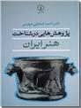 خرید کتاب پژوهش هایی در شناخت هنر ایران از: www.ashja.com - کتابسرای اشجع