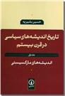 خرید کتاب تاریخ اندیشه های سیاسی قرن بیستم 2جلدی از: www.ashja.com - کتابسرای اشجع