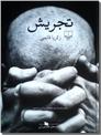 خرید کتاب تجریش از: www.ashja.com - کتابسرای اشجع