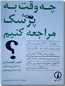 خرید کتاب چه وقت به پزشک مراجعه کنیم ؟ از: www.ashja.com - کتابسرای اشجع