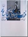 خرید کتاب فتوت نامه ها و رسائل خاکساریه از: www.ashja.com - کتابسرای اشجع